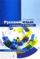 Русский язык в таблицах и схемах. Подготовка к ЕГЭ-2017